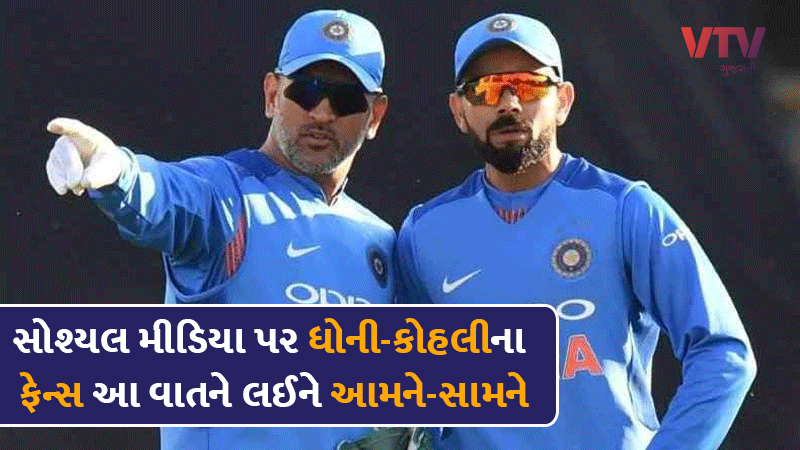 team indias 8 year icc title drought continued after losing to new zealand in wtc final twitter war ms dhoni vs virat kohli...