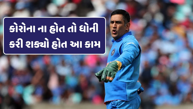 This big opportunity is missing from MS Dhoni's hands because of Corona: Former selector revealed