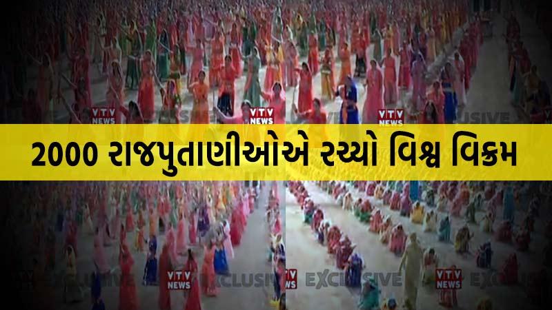 Jamnagar women world book of record