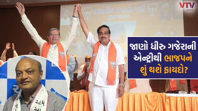 know how the BJP will benefit from Dhiru Gajera's joining