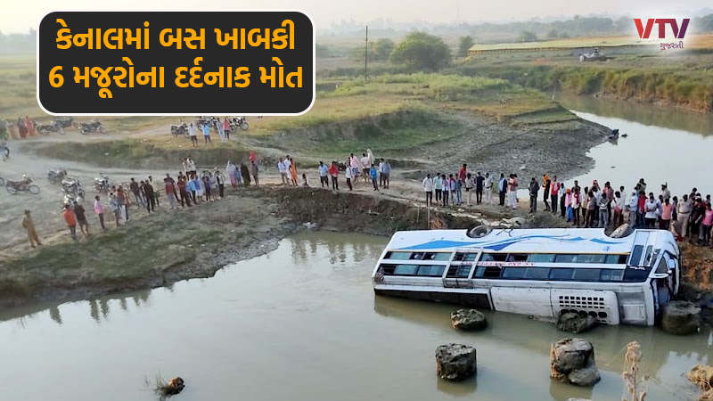 six people killed after lucknow bound maxi bus from- jharkhand falls into canal in north dinajpur