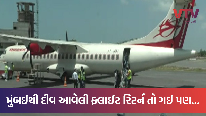 diu to Mumbai empty flite fly today 27 May 2020