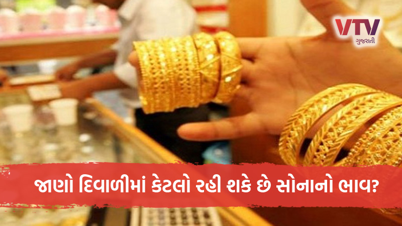 what will be the gold price during diwali here is the answer
