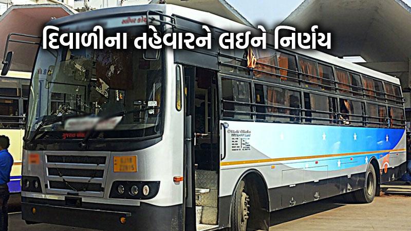 Gujarat ST department Facility on Diwali festivals in surat