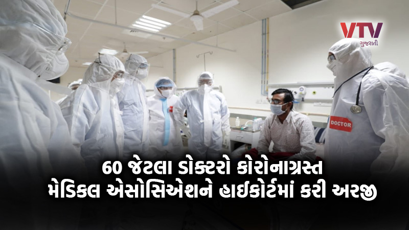 Ahmedabad medical association pela in Gujarat high court about medical staff covid test