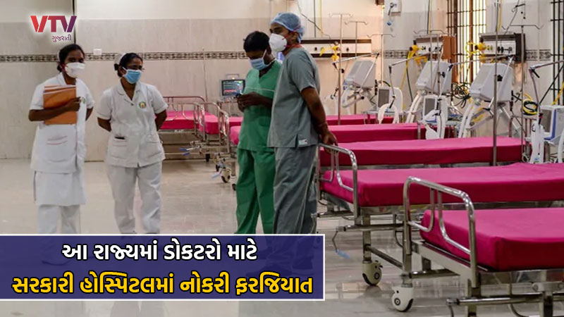 UP govt announces penalty worth 1 crore for doctors who skip govt hospital duty