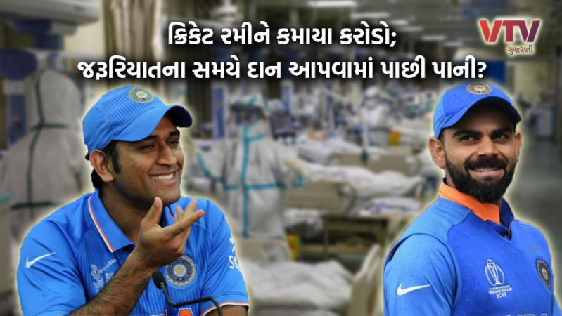 Indian cricketers who earned millions of rupees playing cricket are reluctant in donating their money amid coronavirus crisis