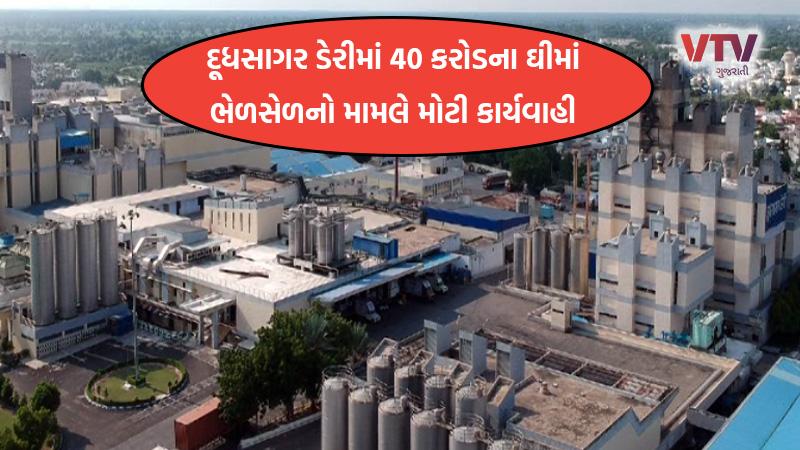 north gujarat dudh sagar dairy ghee adulteration