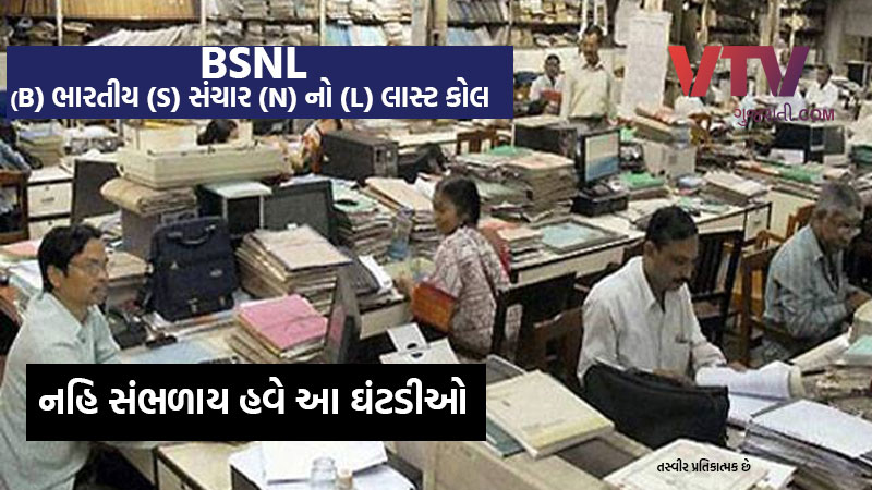 BSNL MTNL to shut down permanently amid severe loss from years
