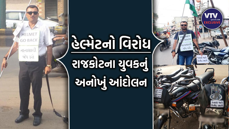Rajkot man who awares people not to wear helmet talks about his opinion