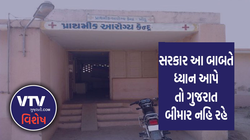 gujarat gov fills district CMO posts but high vacancy in doctors and nurses