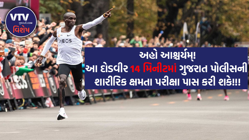 Eliud Kipchoge makes history in Vienna Marathon winning under 2 hours