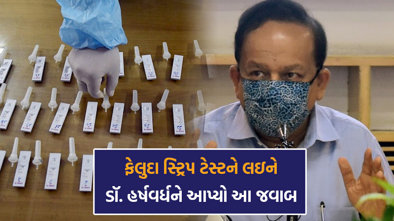 Feluda paper strip test to be out in few weeks union health minister harsh vardhan