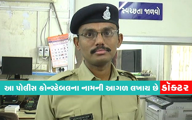 gujarat-s-police-constable-is-front-name-use-of-doctor