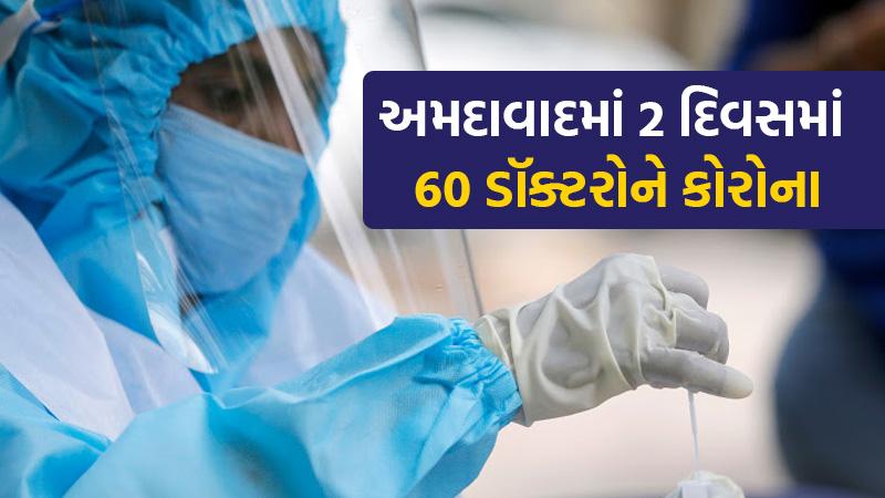 AMC mass testing Corona positive 60 doctors ahmedabad