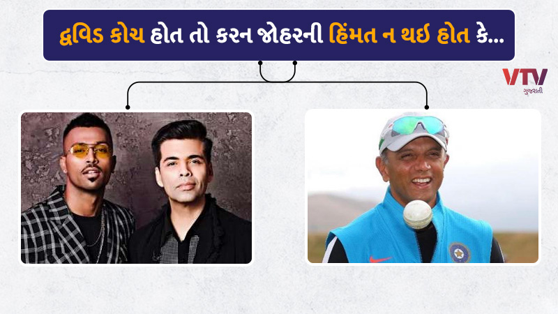 if rahul dravid would have been coach for india karan johar would not have dared to call hardik on his show