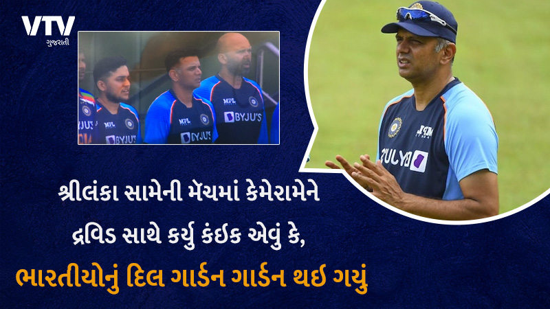Rahul Dravid Was on Screen During National Anthem in Ind vs SL ODI and Fans Can't Keep Calm