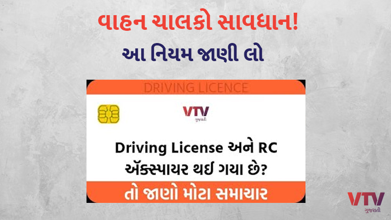 Driving License RC and permit rule announced by govern ment 30 october last date
