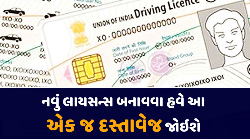 Only one document will be required to create a driving license
