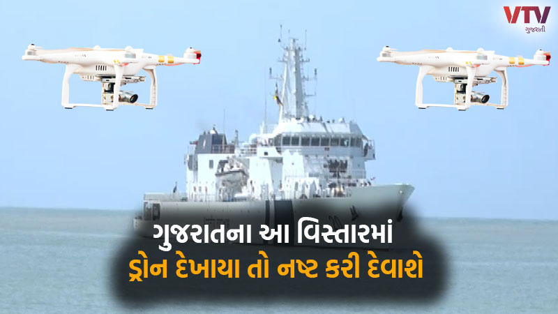 Order given to Gujarat Base Navy Force About drone