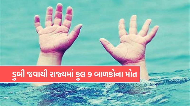 ગુજરાતમાં અલગ અલગ સ્થળે ડુબી જવાથી કુલ 9 બાળકોના મોત