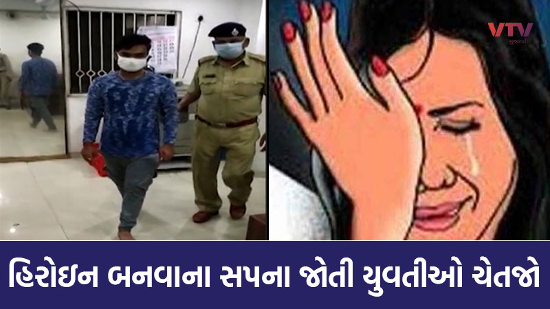 Gujarati Film producer called girl for salary and raped her