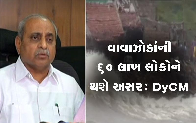 રાજ્યના 400 ગામડાઓને થશે અસર, NDRF, SDRF અને આર્મી તૈનાતઃ DyCM નીતિન પટેલ