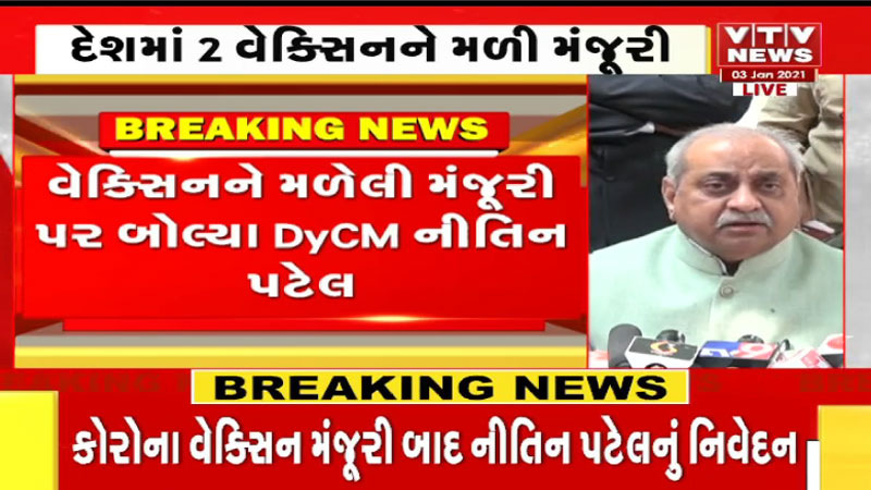 Dycm nitin patel statman on co vaccine in Gujarat