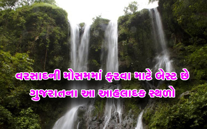 some important places to visit in gujarat during monsoon