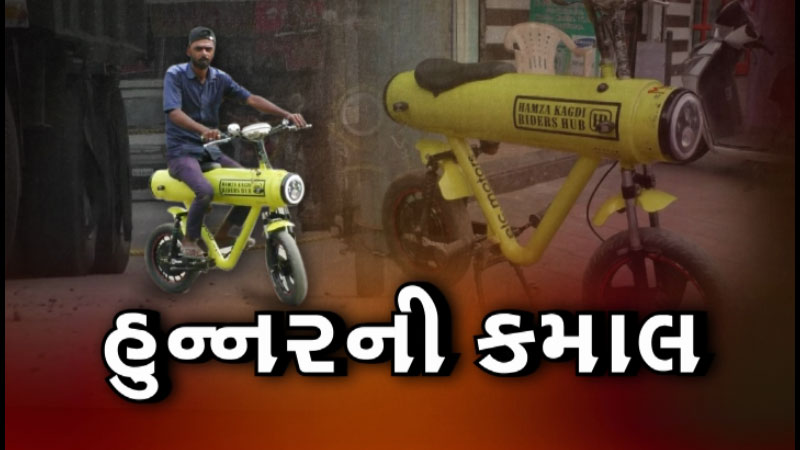 e bike made from trash navsari gujarat helmet and petrol diesel