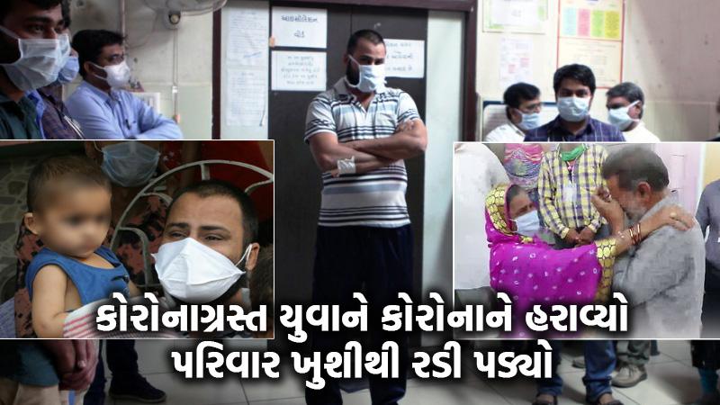 corona patients discharged parents cried rajkot gujarat