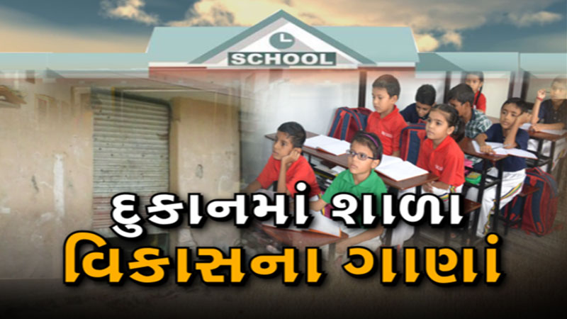 there is a land for temple but not for school in rajkot dhoraji
