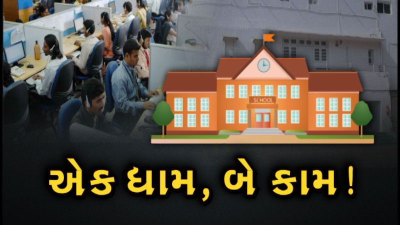 Ahmedabad Fake call centre busted in School