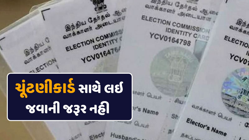Now the voter ID card will be digital