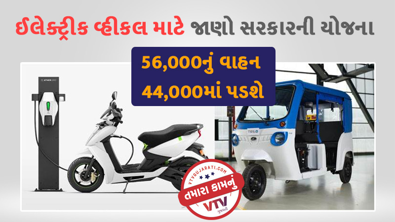 gujarat government has launched a gujarat electric vhicle scheme subsidy on two wheeler and three wheeler