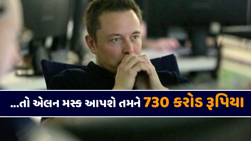 If you want to earn Rs 730 crore, you have to do this work for Tesla's Elon Musk