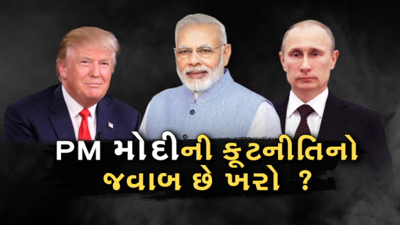 Why India's relationship with Russia and us, know about it