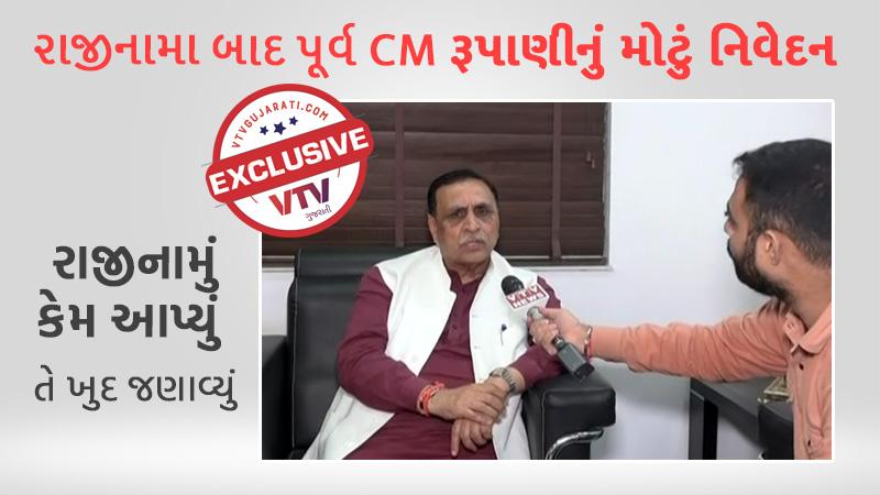 Vtv Exclusive interview with ex cm vijay rupani