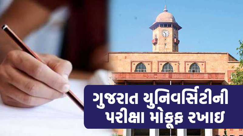 gujarat university Offline exams postponed