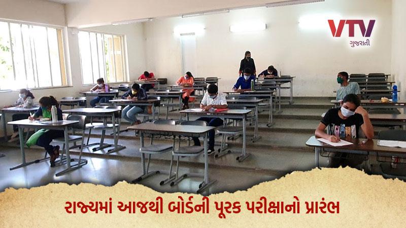 gujarat education board student exam