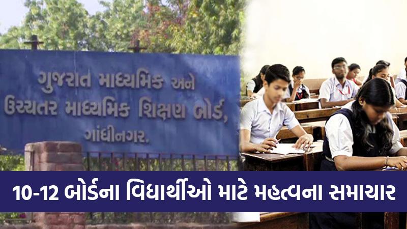 gujarat education board exam fee announce