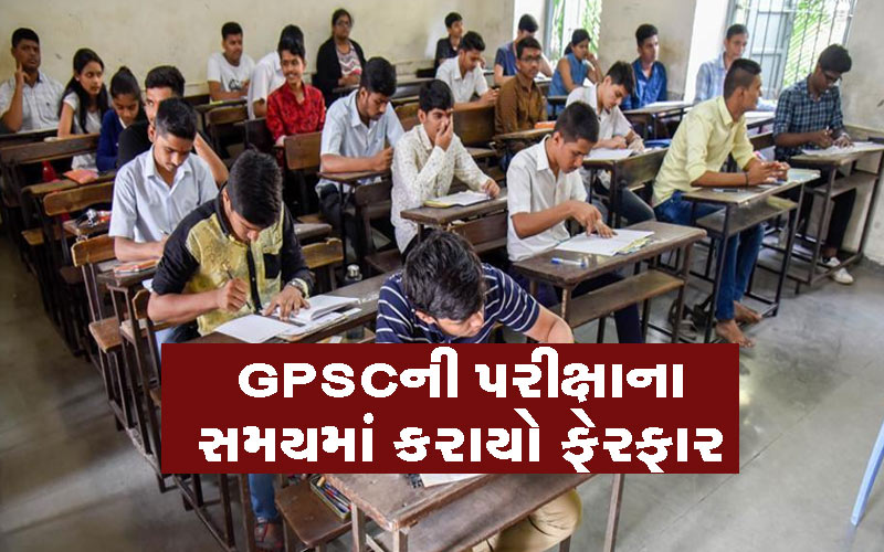Timing changes GPSC exams ahmedabad