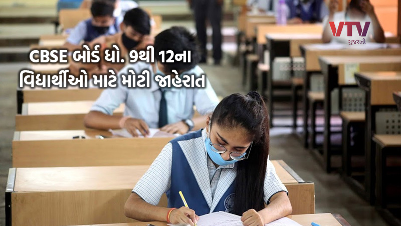 cbse syllabus up to 30 percentage by retaining the core concepts says ramesh pokhriyal