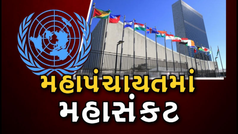 United Nations Headquarters To Remain Closed In The Weekend
