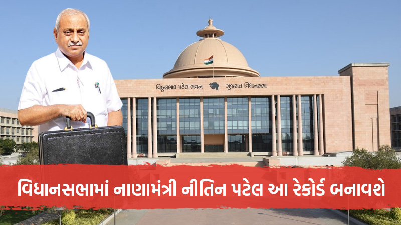 Nitin Patel will record for highest budget submission in Gujarat Vidhan sabha