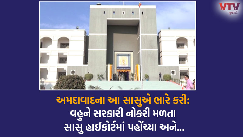 Mother-in-law's application in the High Court against daughter in law's government job in Ahmedabad