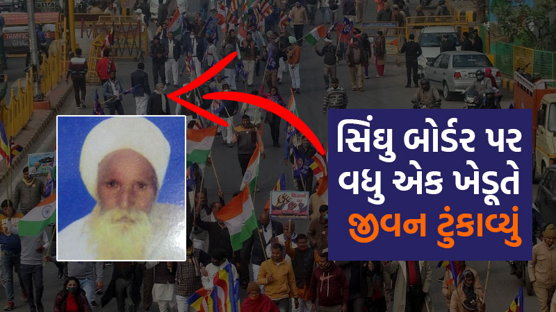 punjab worker ratan singh has been committed suicide in delhi singhu border