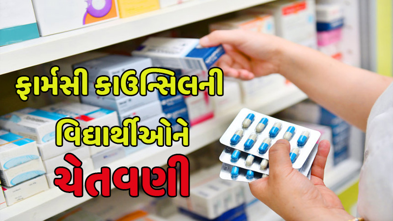 medical collage list Pharmacy education and profession in India
