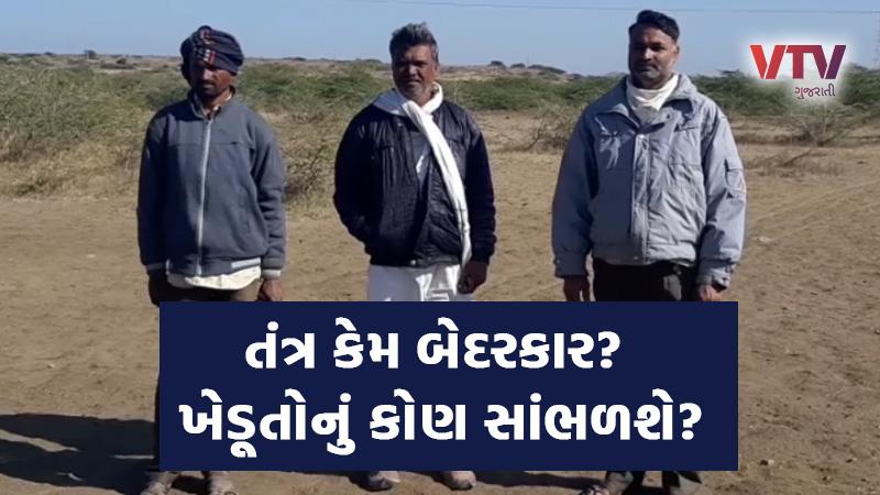 Dwarka farmer protest for vij pol