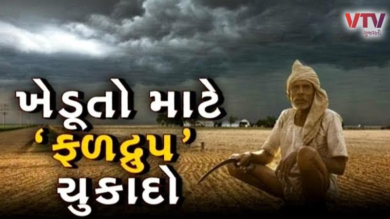 good news for farmer gujarat high court judgment about crop insuarnce